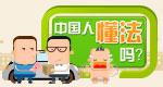 百度知道问答成绩单第六季——中国人懂法吗?