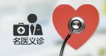 名医义诊第一期:心脏病的预防与治疗