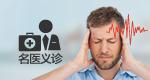 名医义诊第三期:脑神经性疾病的预防与治疗